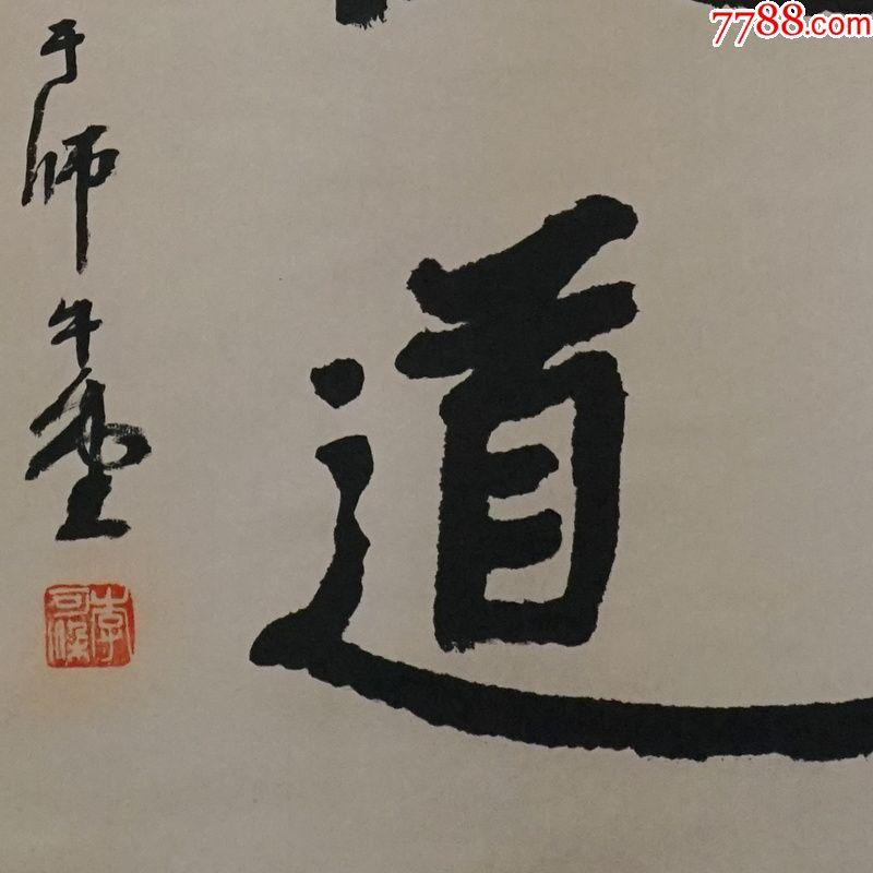 李可染书法中堂画真手工绘国画风景山水人物名人字画装饰画