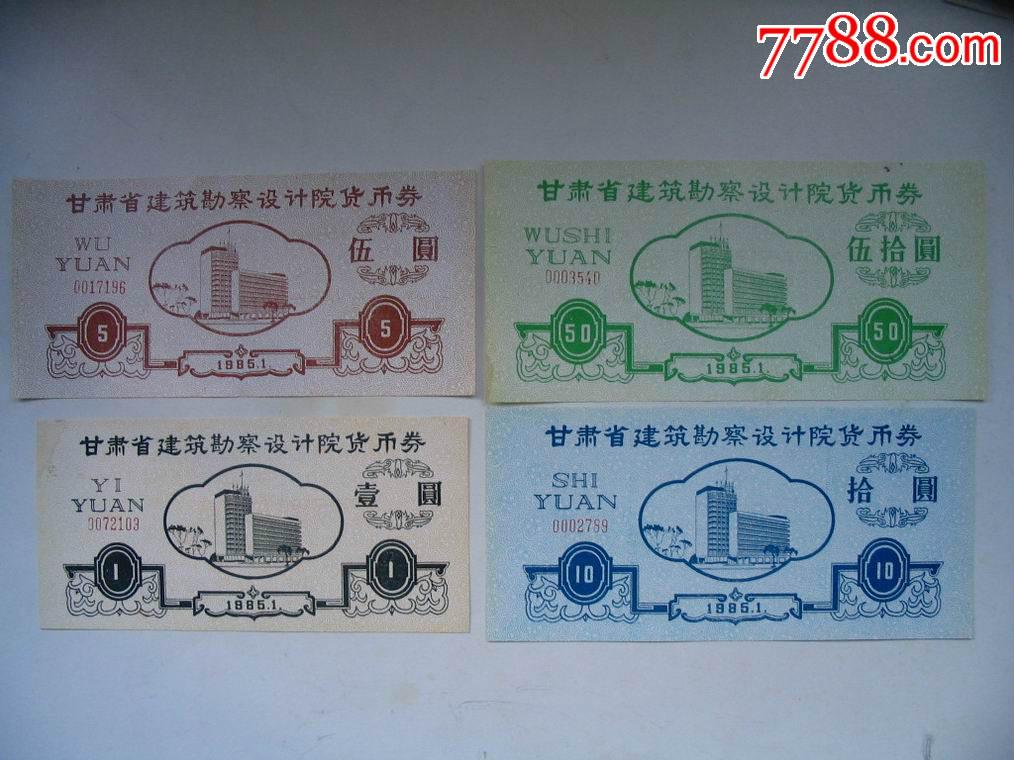 甘肃省建筑勘察设计院机械券货币设计手册成大先第五版图片