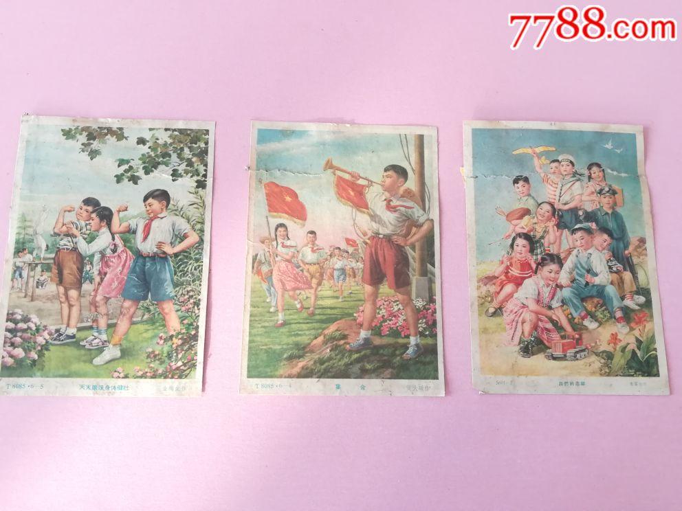 70-80年代儿童锻炼身体小型宣传画(保老保真)