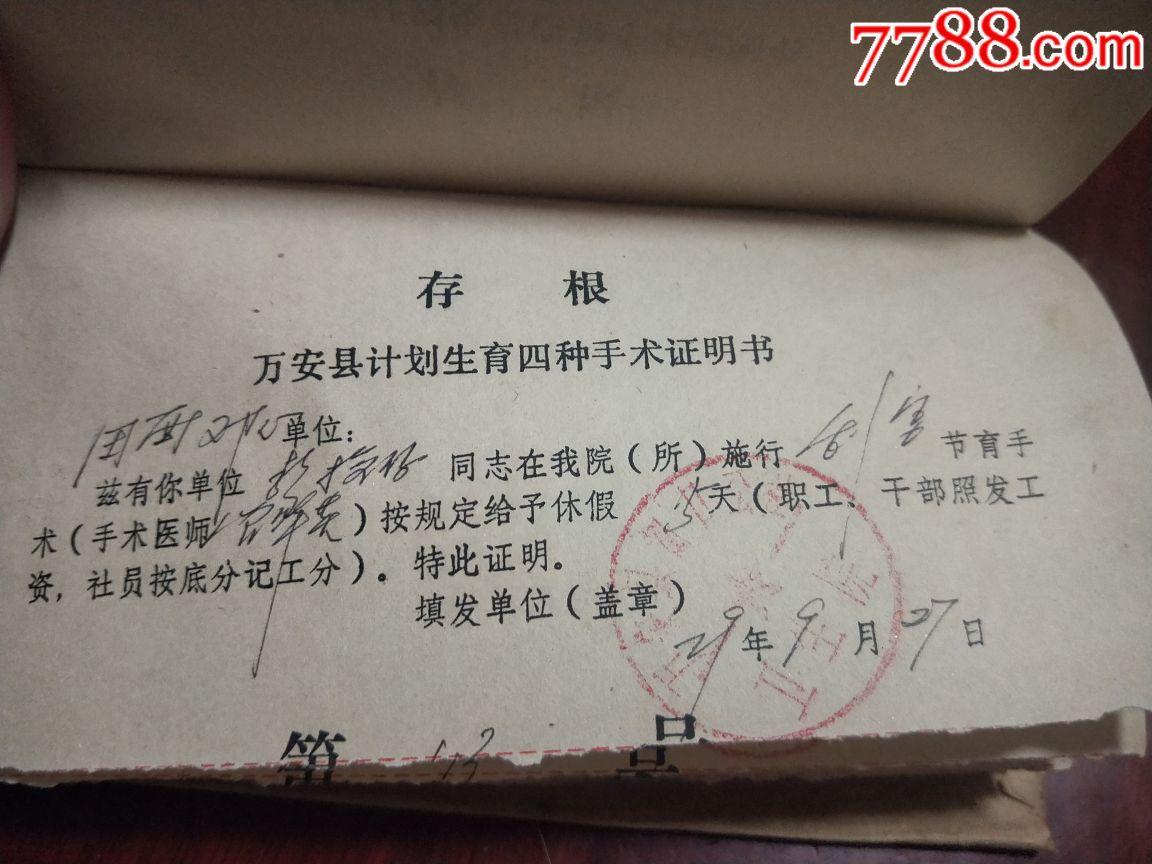 计划生育四项手术_79年万安县计划生育四种手术证明书一本