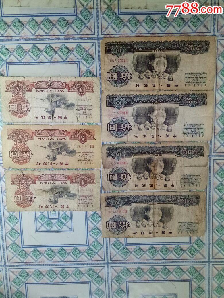 三版纸币,五元炼钢3张,十元大团结4张一起200元。(se62144044)_