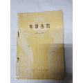 粤剧选曲第二集-¥80 元_80-85年旧书_7788网