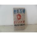 普洱茶砖-¥189 元_普洱茶/茶叶_7788网