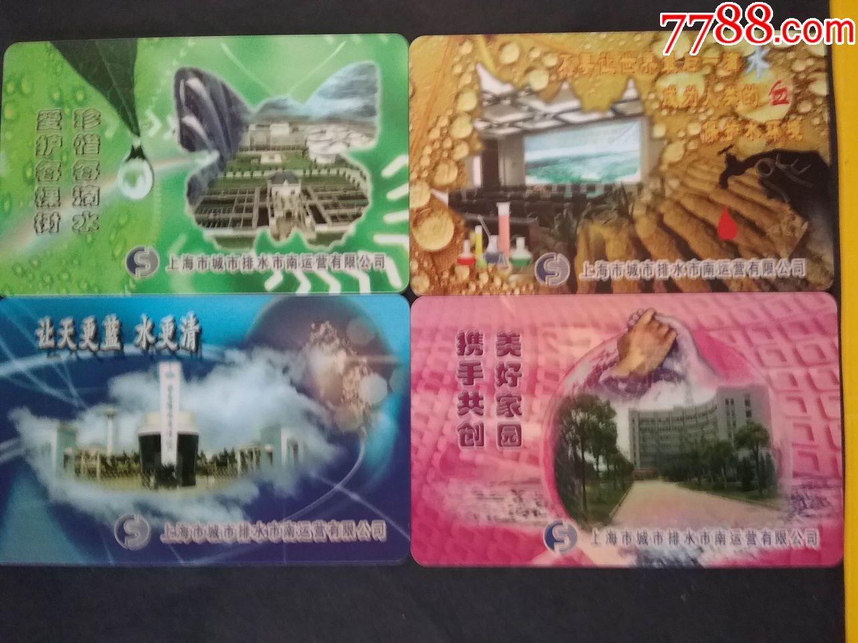 交通卡公交卡G76-08上海市城市排水市南运营