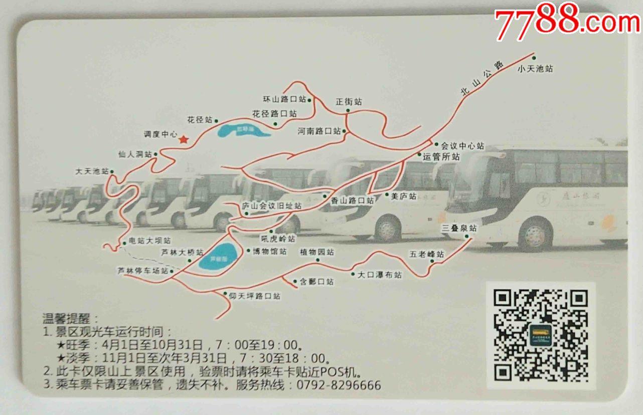 庐山景区旅游观光车--庐山植物园