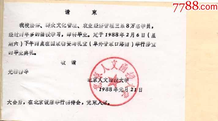 北京人文函授大学99年请柬