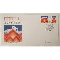 1998-31抗洪�c��B-F.D.C.北京公司首日封-¥6 元_信封_7788�W