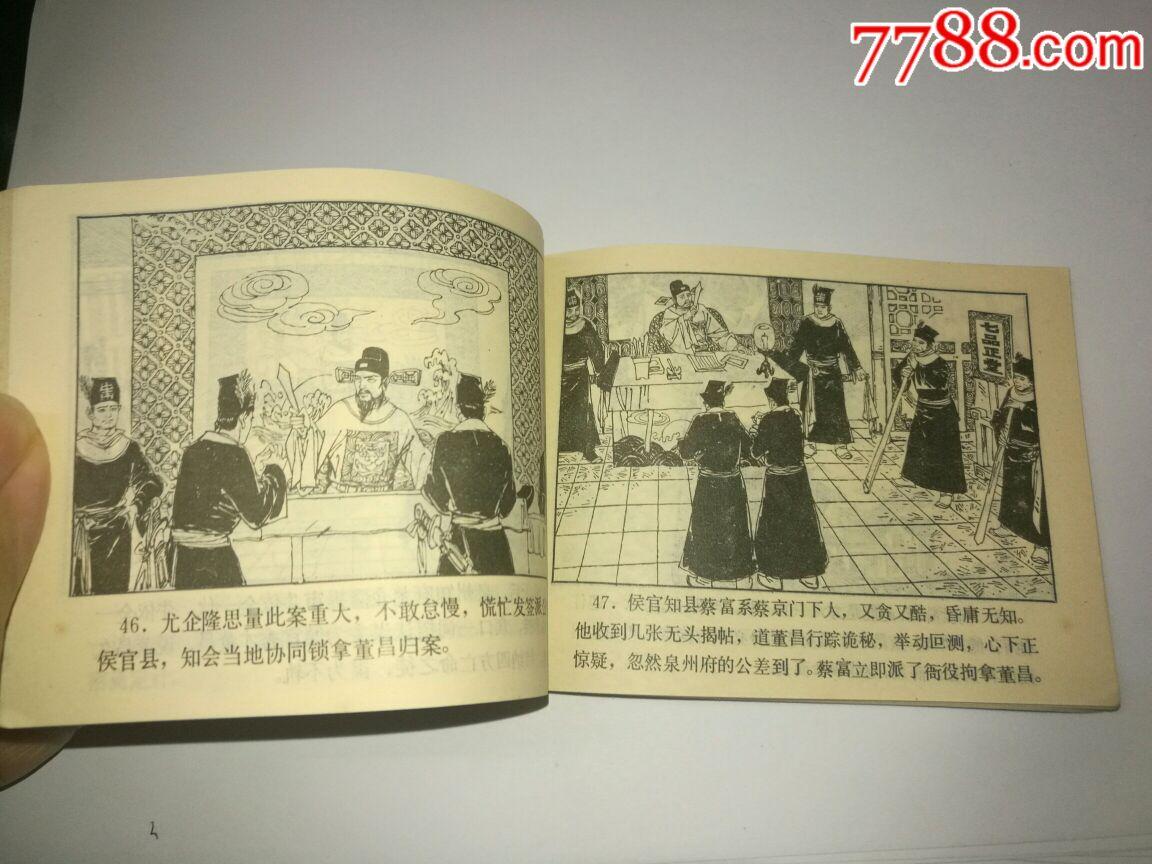 古代白话小说·侯官县烈女歼仇