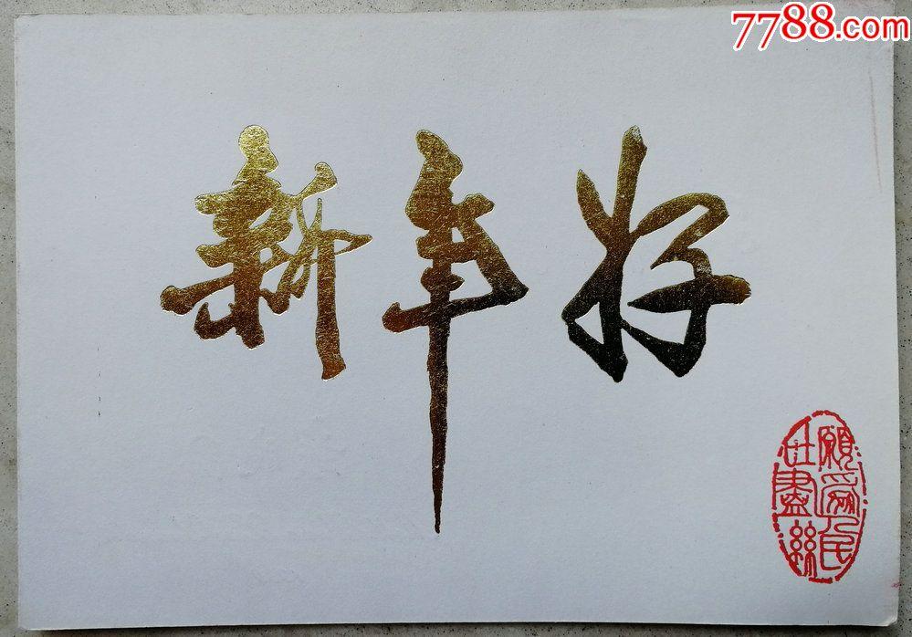 198*年中国第一位著名女外交家袁晓园亲笔写给刘小庆签名贺卡图片