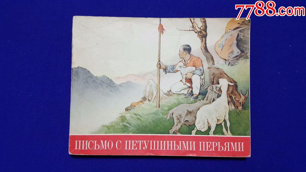 鸡毛信(1957年)(se62344058)_