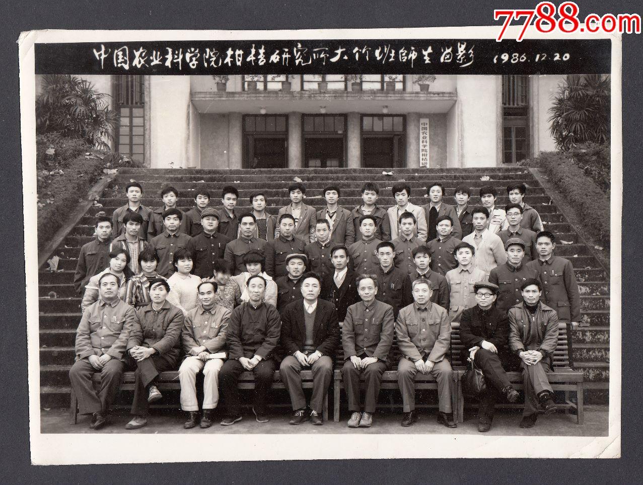 中国科学院柑橘研究所重庆大竹班师生留影