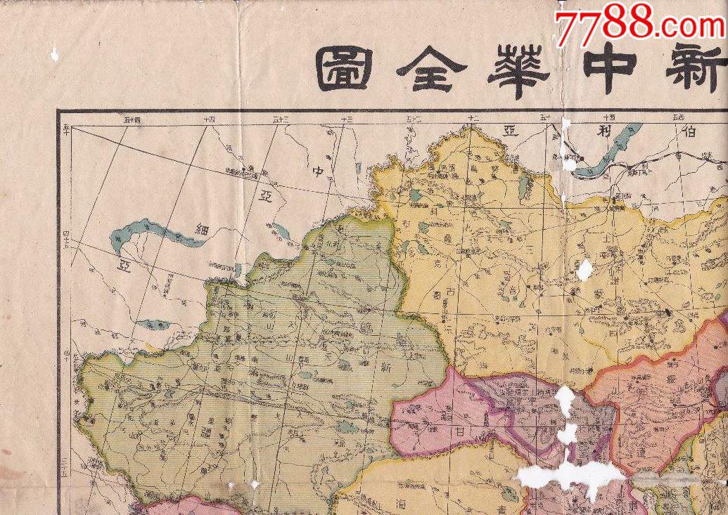 民国地图,最新中华全图.图片