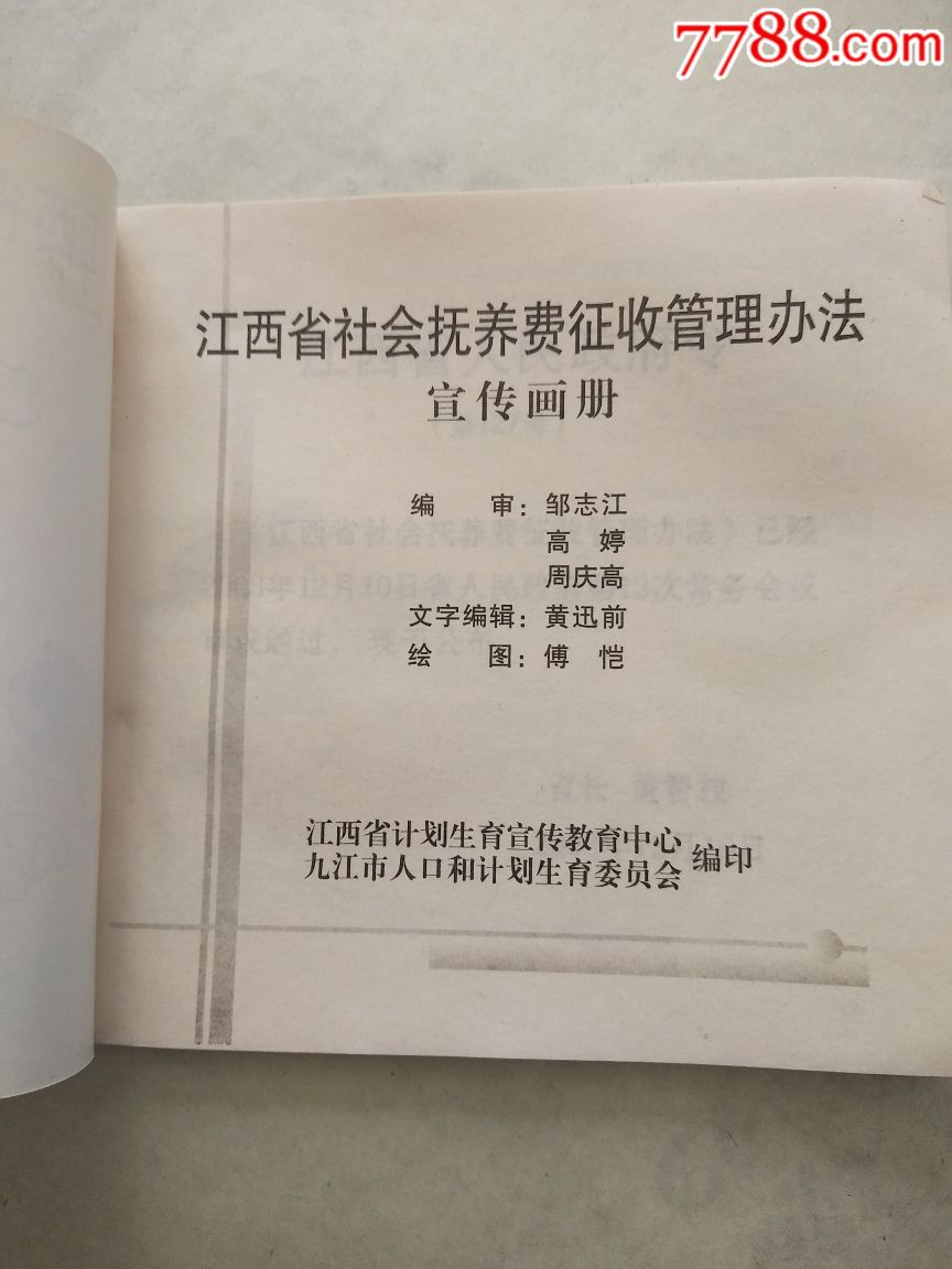 江西省社会抚养费征收管理办法宣传画册