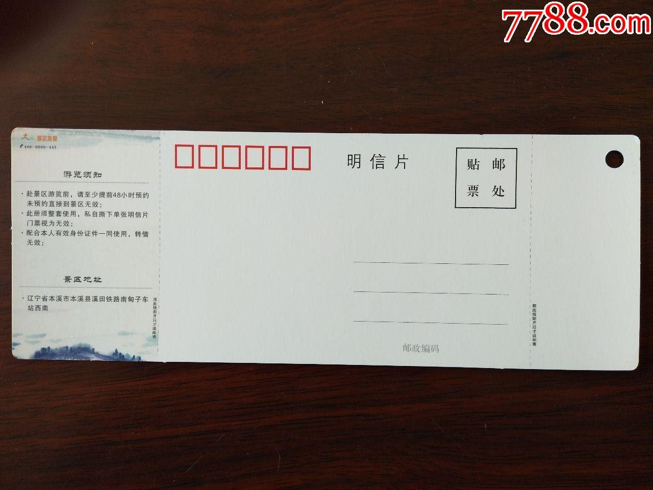 辽宁省本溪市铁刹山国家森林公园门票