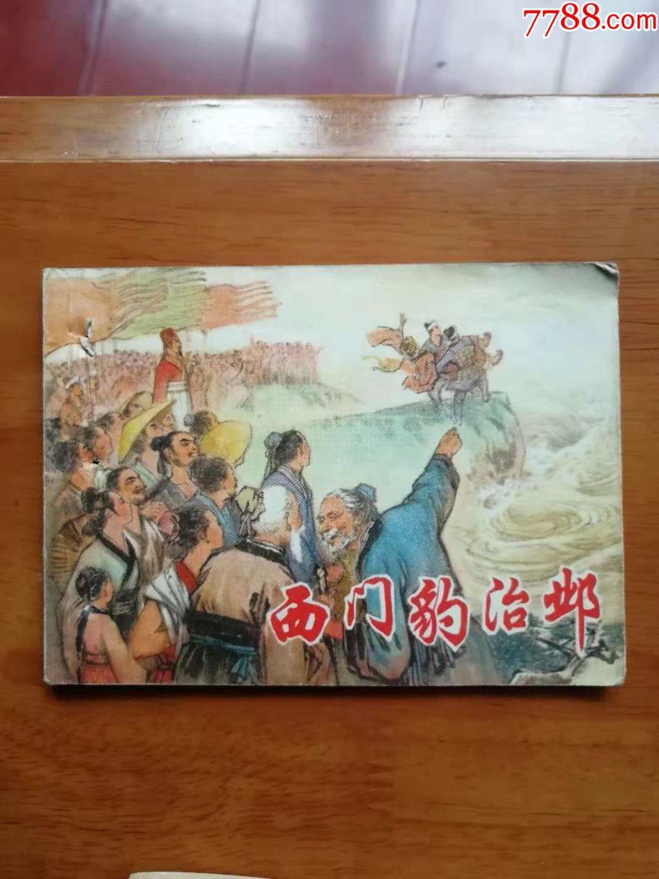 西门豹治邺初中语文教辅阅读图片