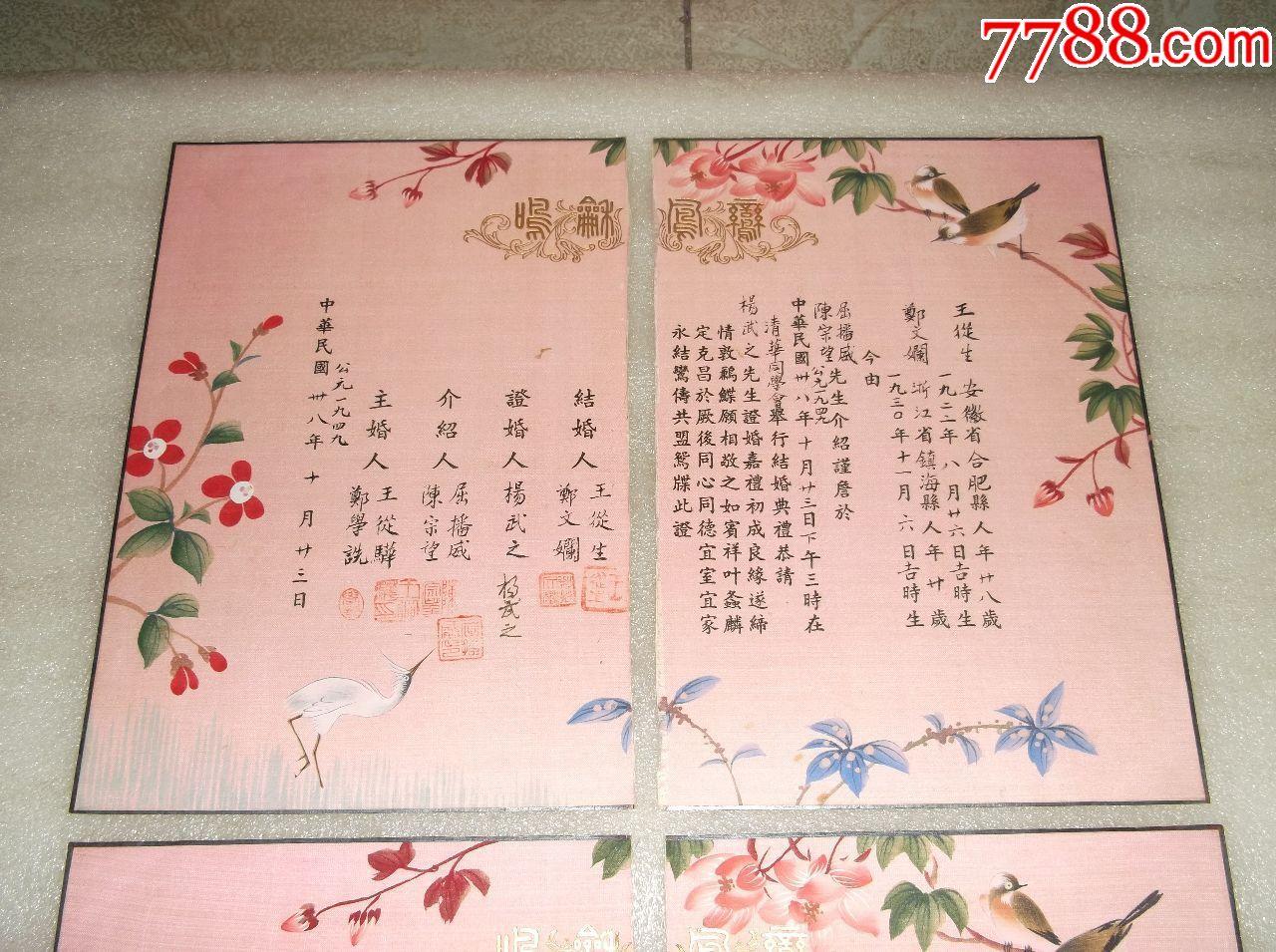民国一对手绘花鸟结婚证及夫妻结婚照(相片背面有夫妻
