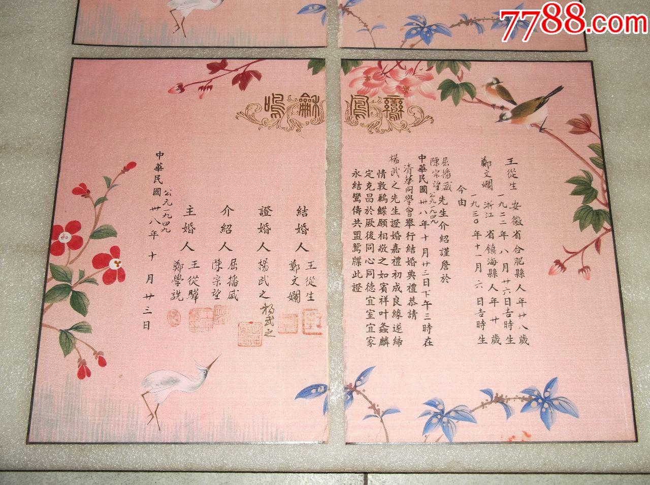 手绘花鸟结婚证及夫妻结婚照(相片背面有夫妻签名),孩子照,请柬一张