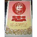 植绒毛像-¥95 元_宣传画_7788网