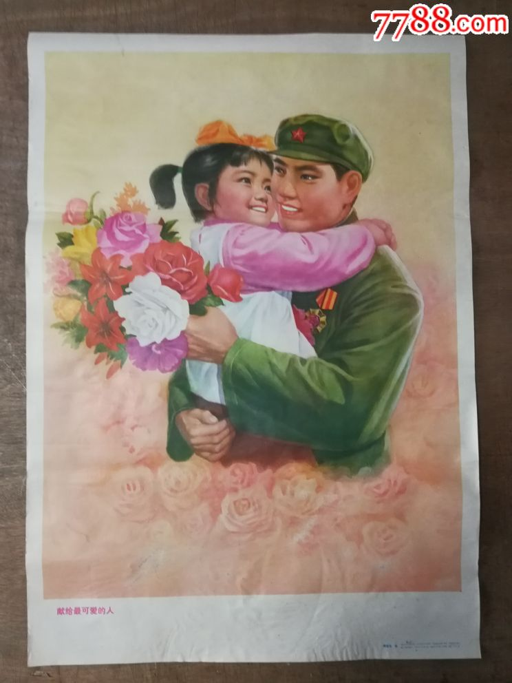 鲜花献给最可爱的人_年画/宣传画_金都红藏阁【7788