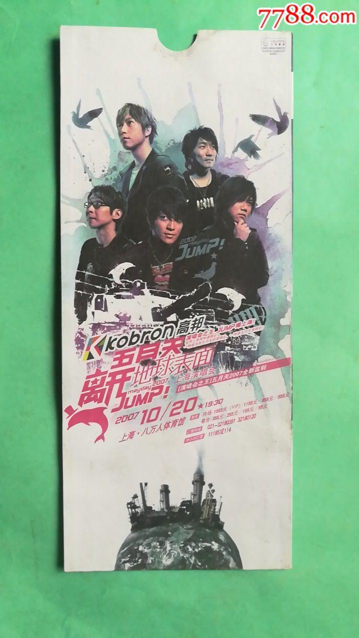 2007五月天'离开地球表面'上海演唱会票套