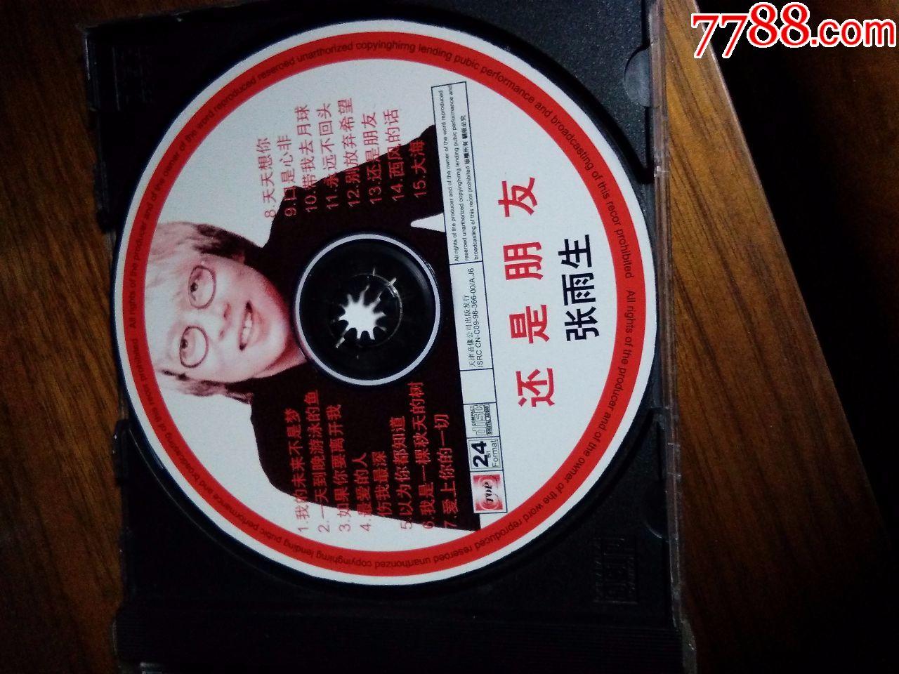 张雨生张学友张宇赵传周华健摩登律师迈克尔波讲堂语录法律美女的图片