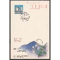 日本广告邮资明信片1982年----足尾町,铜山(观光旅游)(se62555406)_7788收藏__中国收藏热线