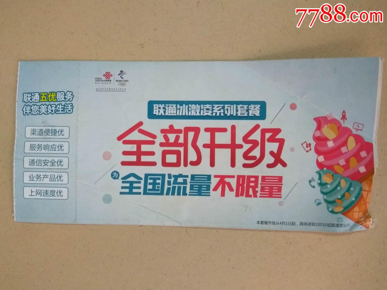 广告;联通卡【登机冰激凌系列套餐】武汉天河机场打电话给田鸡图片