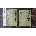 白酒生产技术上下册贵州(se62638707)_7788旧货商城__七七八八商品交易平台(7788.com)