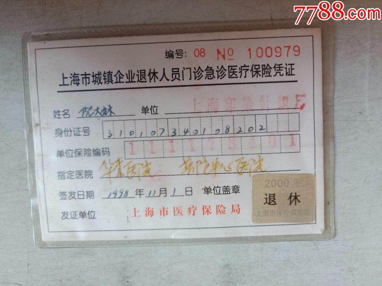上海市城镇企业退休人员门诊急诊医疗保险凭证