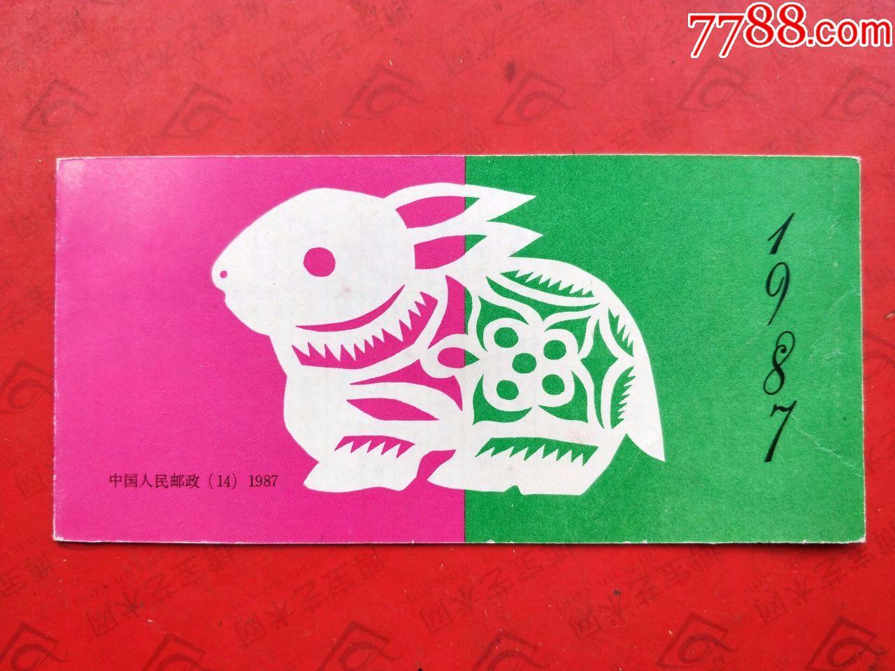 第一轮.兔本票(有折痕)品相看图.?#22270;?#36716;让(se62864313)_