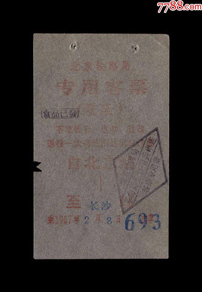 """1967年:北京——长沙【""""革命师生红卫兵串联""""专用客票】一张(se62902093)_"""