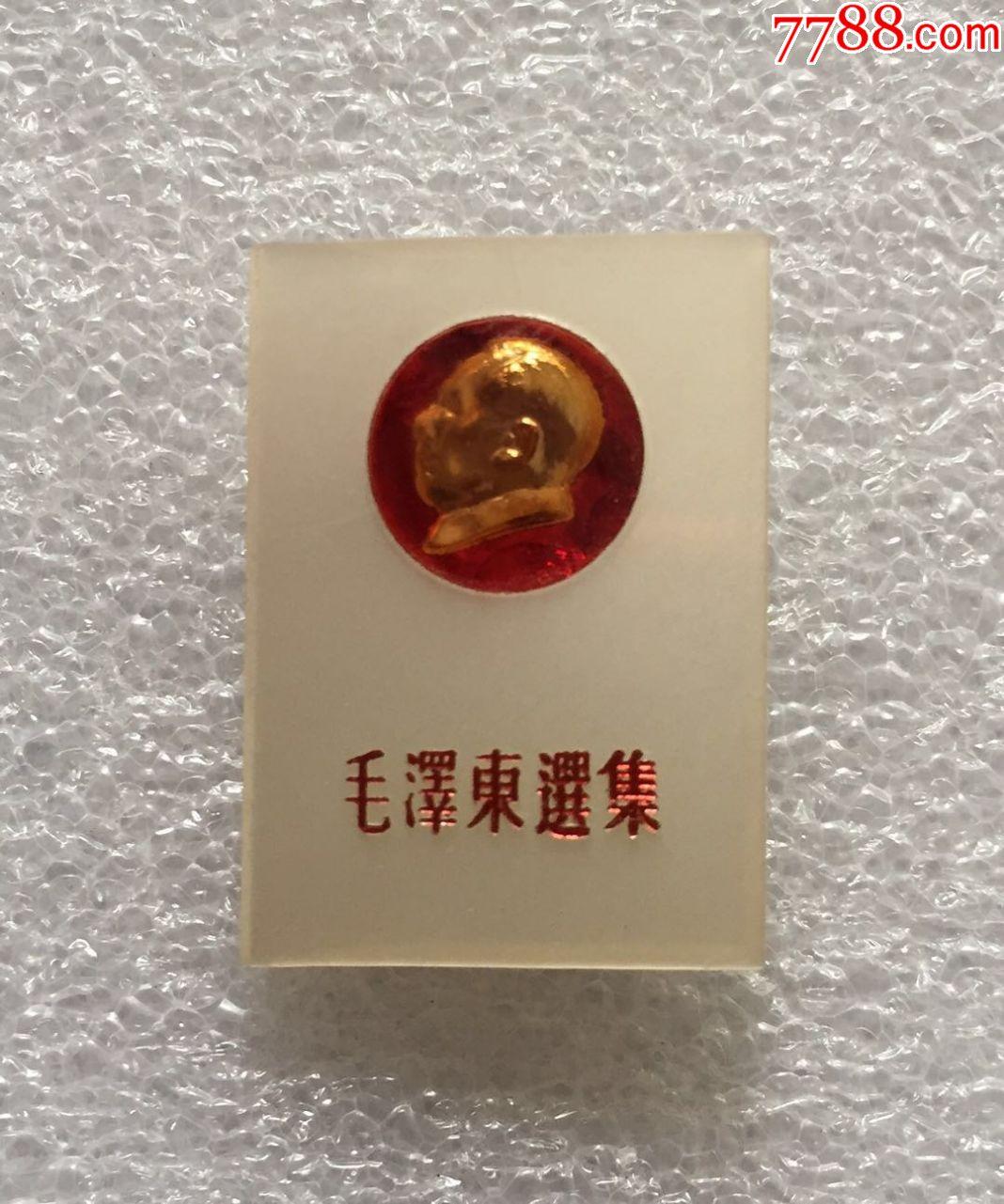有�C玻璃珠光章---毛��|�x集(se62905084)_