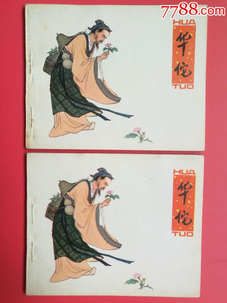 华佗六本出(se62906420)_