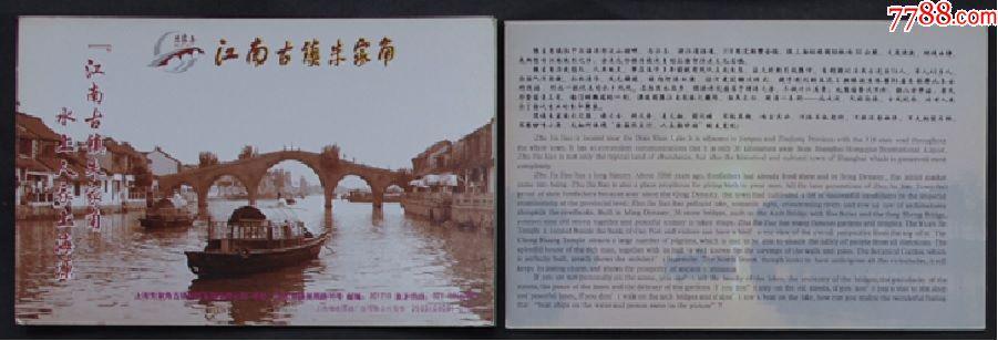江南古镇朱家角2003[0900]-0184(se62954137)_