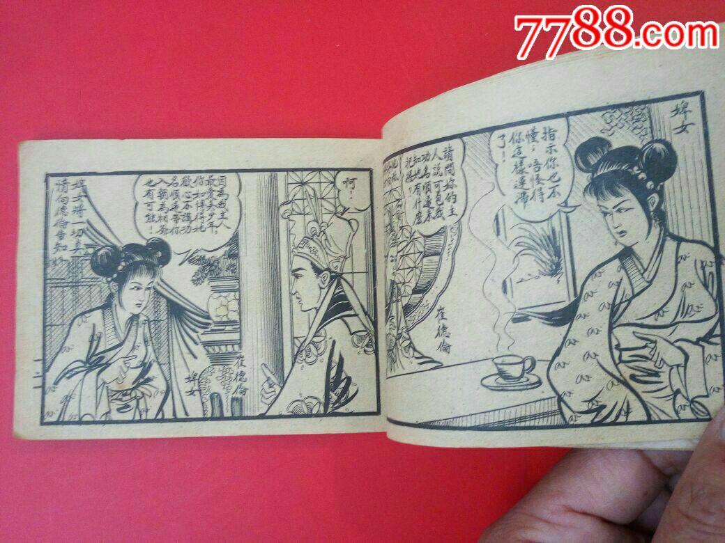 90后淫女_淫女催妆害玉郎(民国老版上下册)