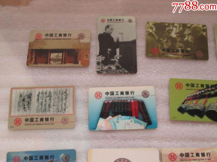 收藏用的卡片,工行山东大学建校一百周年纪念卡16张合售_价格12.