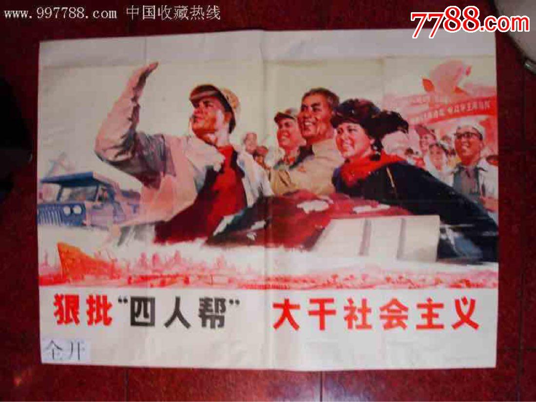 古董古玩收藏真品�t色收藏文革宣�鳟�狠批四人��(se63003679)_