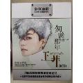 王菲【3碟装】-¥25 元_音乐CD_7788网