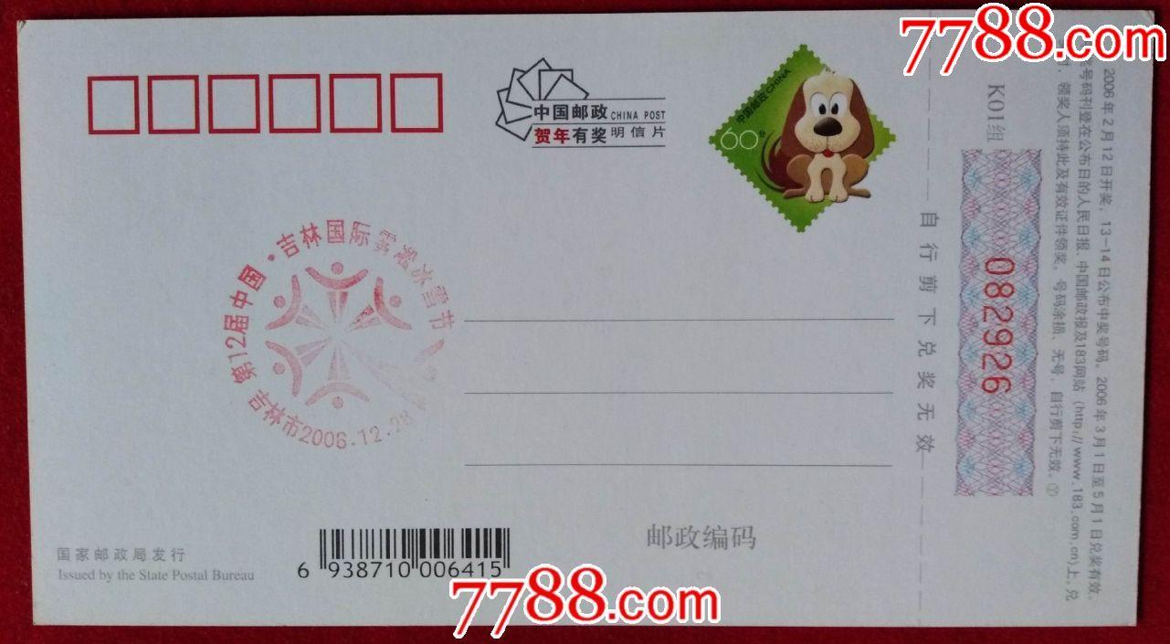 吉林市2006年12月26日《第12届中国吉林国际雾凇冰雪节》纪念明信片图片