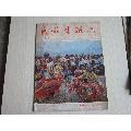 民族画报1984第5期正版期刊-¥6 元_图书画刊_7788网