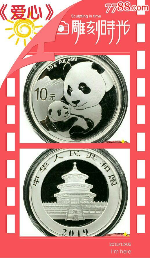 2019年30克《爱心》熊猫银币一枚(se63072167)_