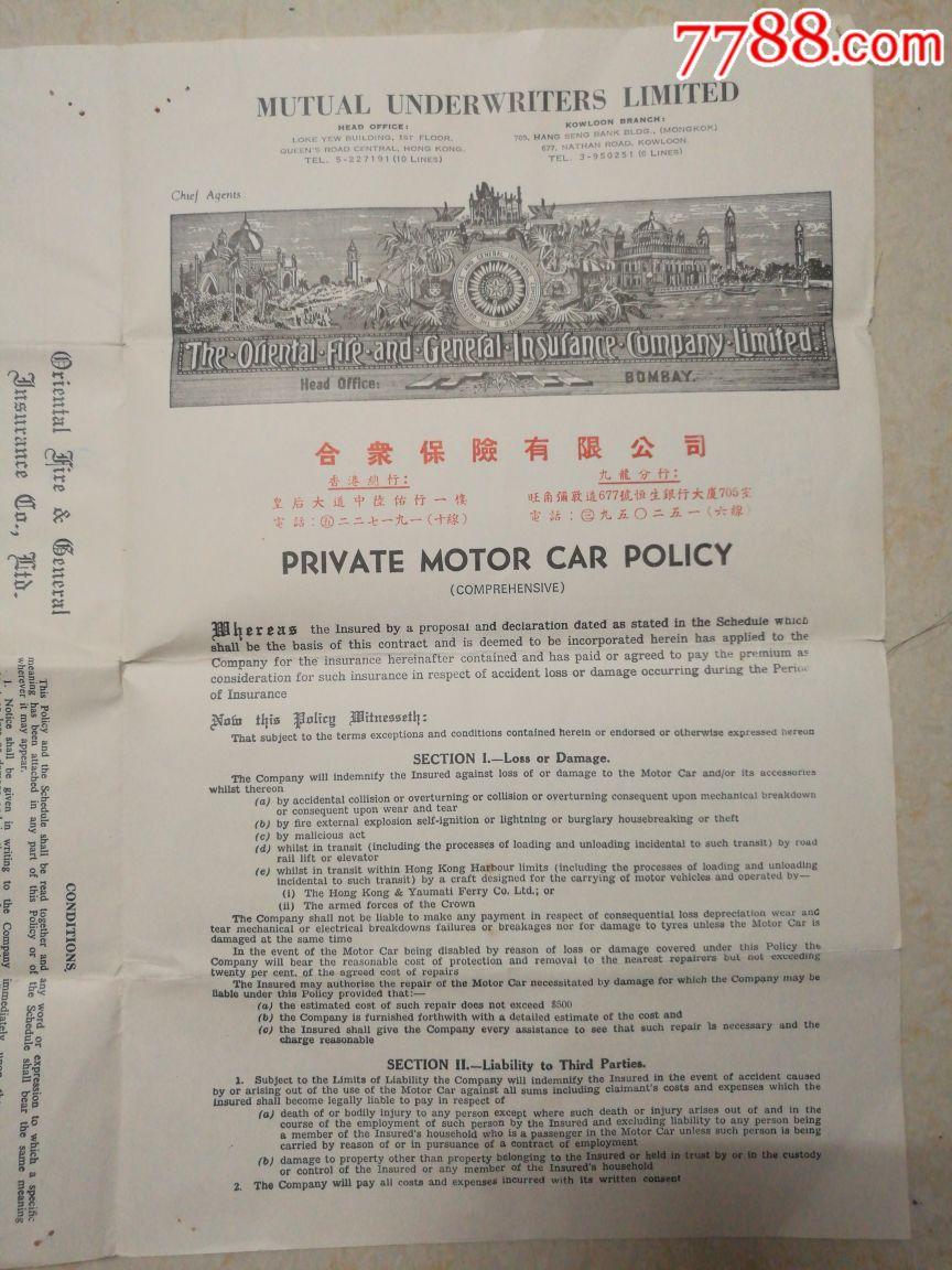 合众保险公司汽车保险单及相关单据一大组