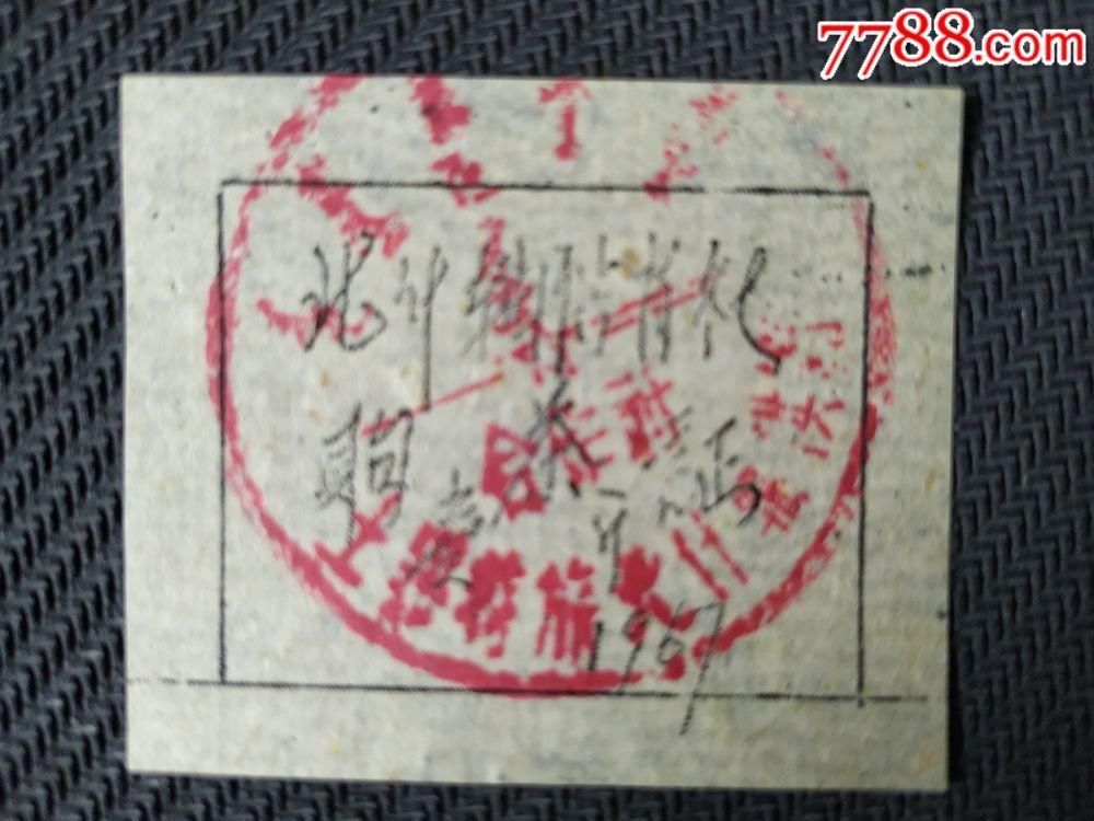 土默特旗北什�S供�N社�茶�C(se63105031)_
