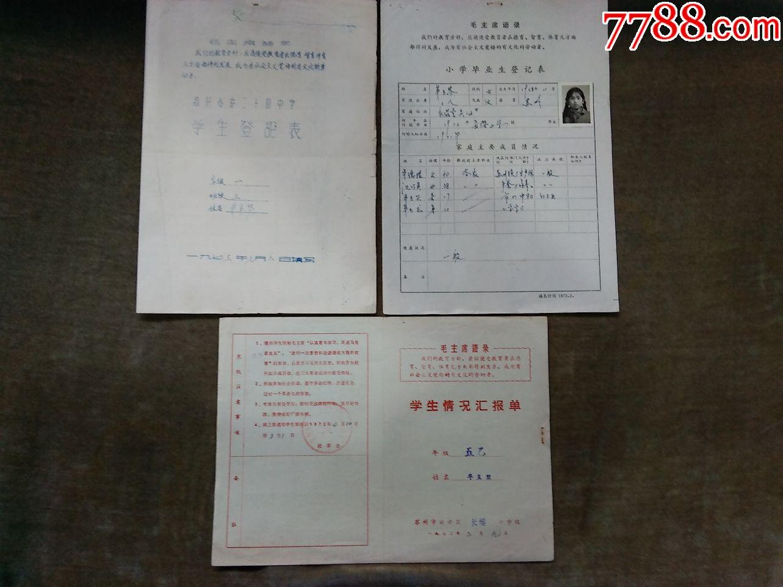 72年苏州市延安区中学成绩73年二十四长缨(一小学等级小学图片