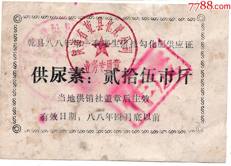 陕西省乾县八八年第一季度生猪挂钩化肥供应证