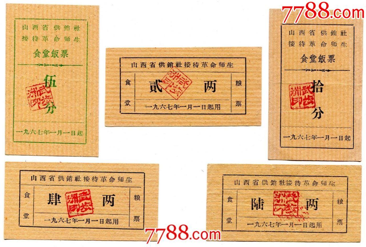 67年山西省供销社接待革命师生食堂粮票02、04、06斤、5、10分5枚组(se63116357)_