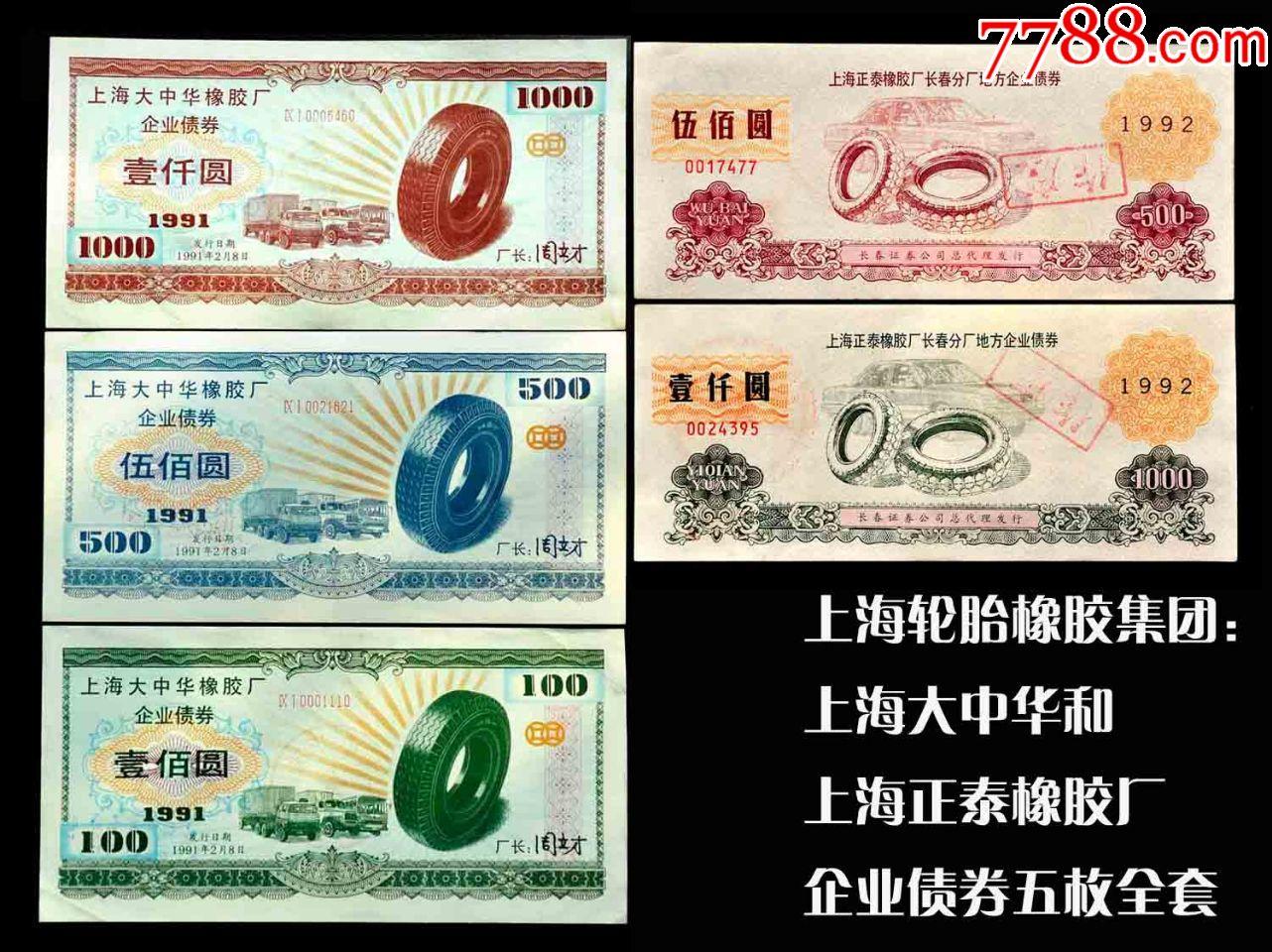 上海大中�A橡�z�S.上海正泰橡�z�S企�I��券五��全套��用票.全�W首�成套.上市公司(se63138452)_