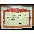 文革四好奖状(au19033945)_