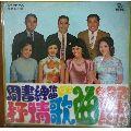 香港,周书绅抒情歌曲选-¥100 元_老唱片_7788网