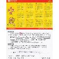 江苏移动卡-生肖猴年-新年快乐(2003-25)-¥1.50 元_电话卡_7788网